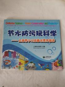 节水防污玩科学——上海市少年绘画优秀作品选