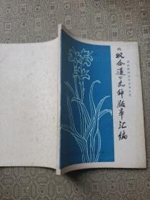 湖北民间文学资料汇编之五:《双合莲》名种版本汇编