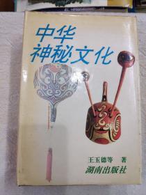 中华神秘文化