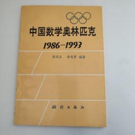 中国数学奥林匹克1986-1993