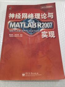 神经网络理论与MATLAB R2007实现