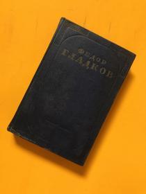 ФВГЛАДКОВ:ПОВЕСТИ И РАССКАЗЫ【菲格拉德科夫:小说和短篇小说】1951年老版本