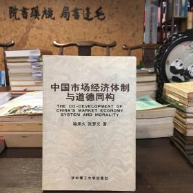 中国市场经济体制与道德同构