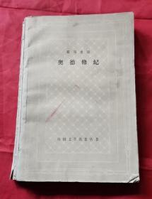 奥德修纪 网格本 79年1版1印 包邮挂刷