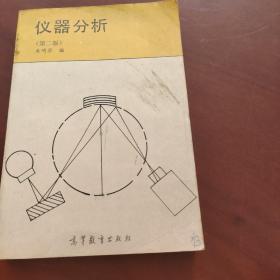 仪器分析,第二版