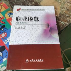变态心理学理论与应用系列丛书·职业倦怠
