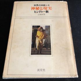 世界宗教丛书6:神秘的现实-印度教(照片丰富,图表详细)