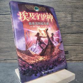 凯恩与烈焰王座:波西·杰克逊埃及守护神系列2
