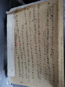 零陵税务文献     1955年8月4日反省书   有折痕有虫蛀孔洞   同一来源有装订孔