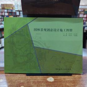 园林景观创意设计施工图册