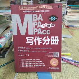 2020专硕联考机工版紫皮书分册系列教材写作分册(MBAMPAMPAcc管理类联考)第18版