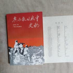 广西抗日战争史稿(附勘误表)