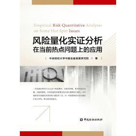 风险量化实证分析在当前热点问题上的应用❤ 中央财经大学中国金融发展研究院 中国金融出版社9787504985729✔正版全新图书籍Book❤