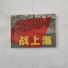 战上海(连环画)罗盘.绘画