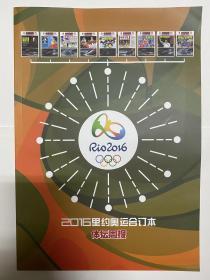 2016伦敦奥运会合订本 体坛周报合订本