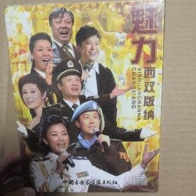 魅力西双版纳(碟片DVD)