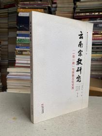 """云南宗教研究""""一带一路""""与宗教文化交流"""