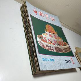中国烹饪 1990年 全年12期 (私藏品佳)