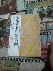 欧体楷书间架结构九十二法字帖
