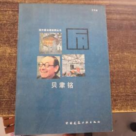 国外著名建筑师丛书:贝聿铭