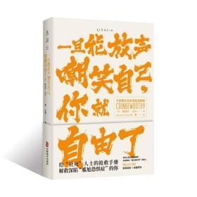 一旦能放声嘲笑自己,你就自由了:不完*社交生活自洽指南❤ 梅丽莎·达尔,秦鹏,未读 中国致公出版社9787514512380✔正版全新图书籍Book❤