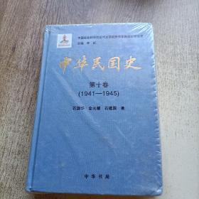 中华民国史第十卷(1941-1945)