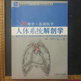 人体系统解剖学