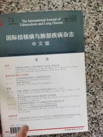 国际结核病与肺部疾病杂志(中文版)2007年  第3期