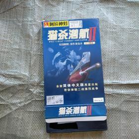 游戏光盘 猎杀潜航2 一张CD光盘+一本使用说明书+一张图