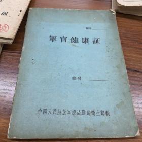 军官健康证   【空白,大约1950年】中国人民解放军总后勤部卫生部制