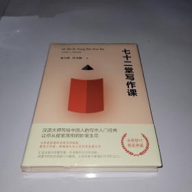 七十二堂写作课(全新修订版)