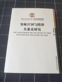 突厥汗国与隋唐关系史研究