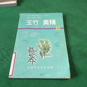 药用动植物种养加工技术.42.玉竹 黄精