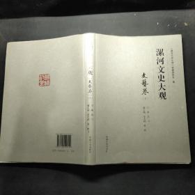 漯河文史大观 文艺卷(下)