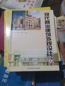 现代商业建筑外观设计.1