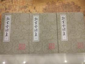 敬业堂诗集(全三册)