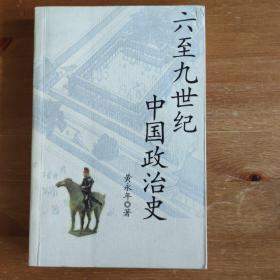 六至九世纪中国政治史《编号C13》