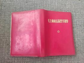 毛主席的五篇哲学著作 64开红塑本(有毛像,缺林题和版权页)
