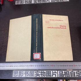 德英化学化工词典【精装】
