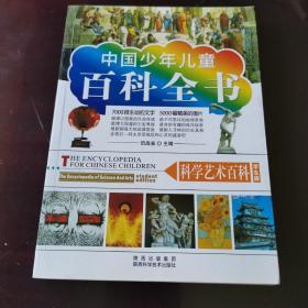 中国少年儿童百科全书-科学艺术百科 正版好品 2012年一版一印
