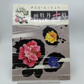 中国画一技之长速成:画牡丹十招