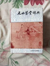 元曲鉴赏辞典(以图为准)
