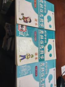 仁华学校奥林匹克数学课本:小学一到三年级