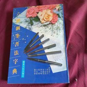 六体钢笔书法字典