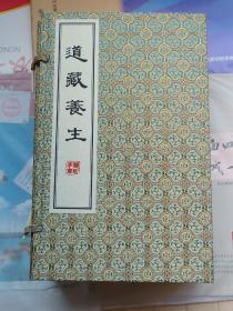 道藏養生(一函8册)
