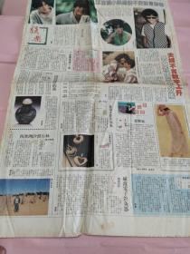郭富城彩页90年代报纸一张 4开