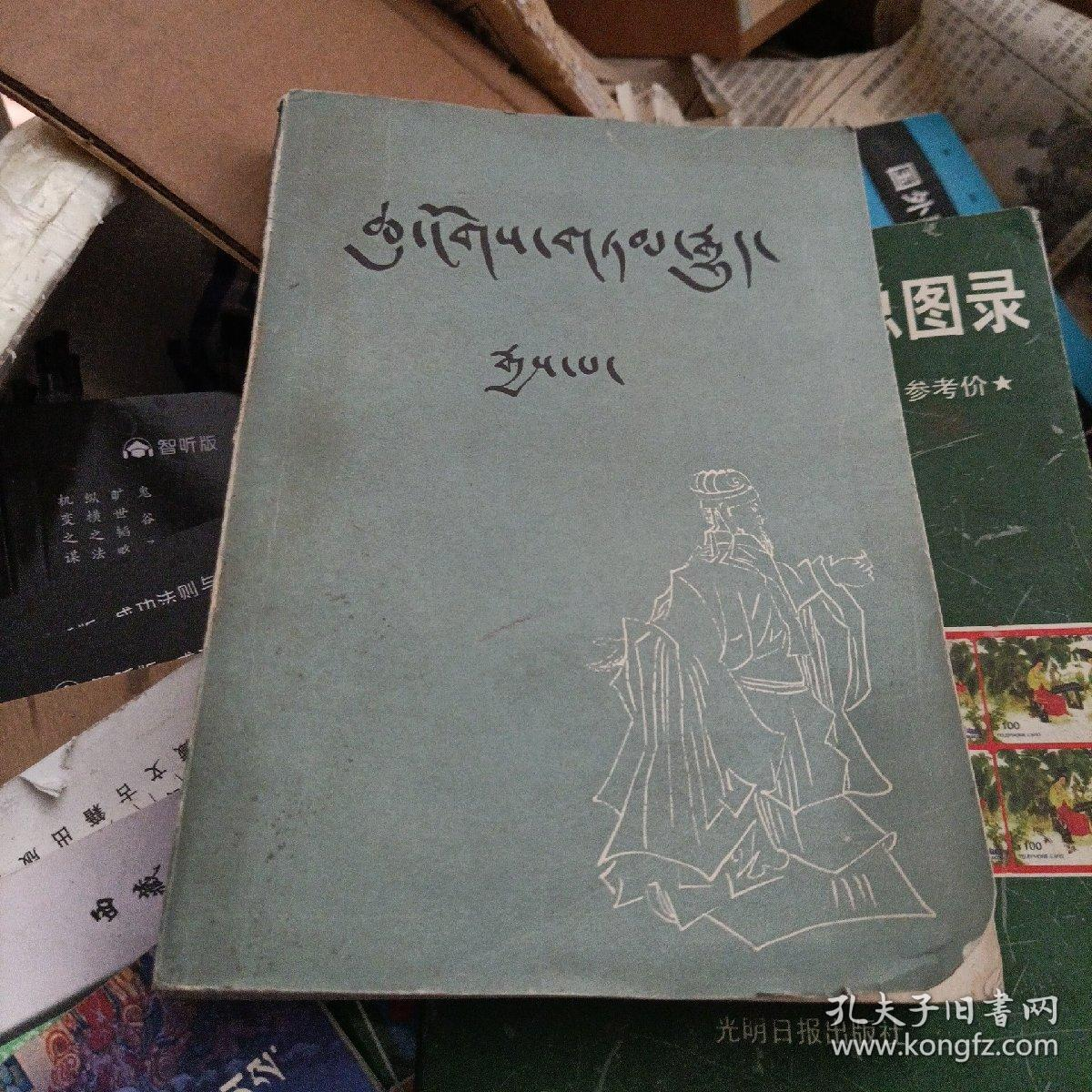 水浒全传藏文第四册