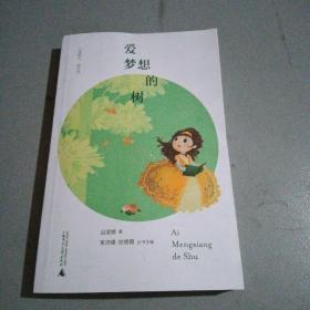 儿童粮仓·童话馆:爱梦想的树