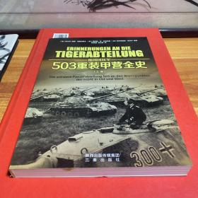 德国国防军:503重装甲营全史(上卷)