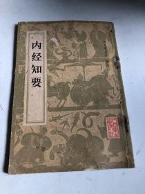 内经知要(人民卫生出版社)